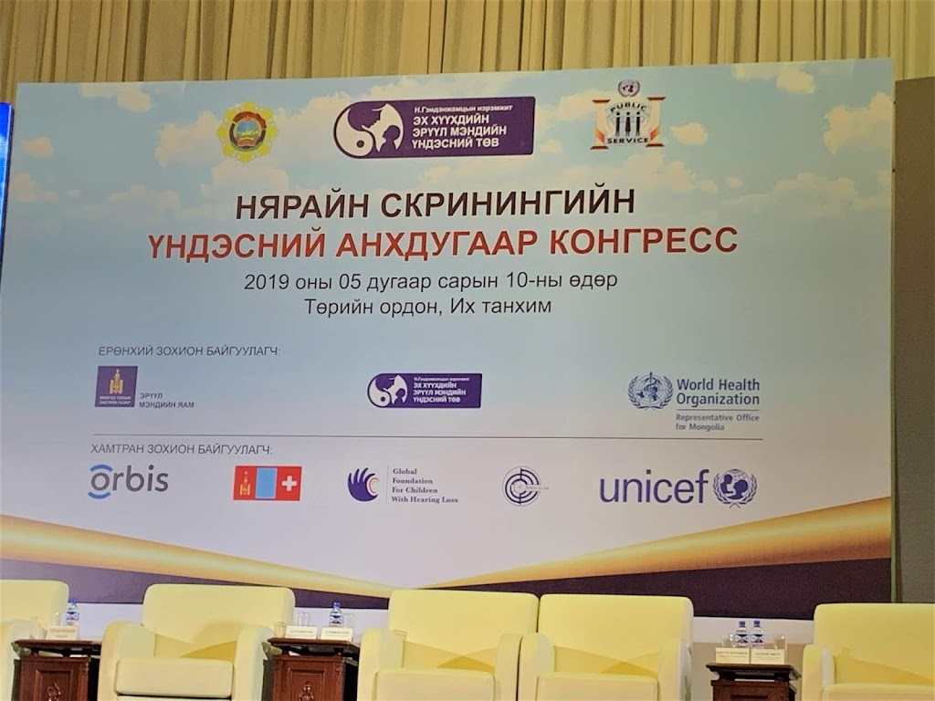 Shaping Mongolia Government Policy